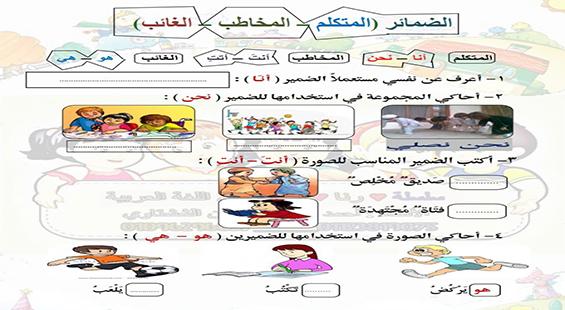 بوكليت أساليب وتراكيب لغة عربية للصف الأول الابتدائي الترم الأول