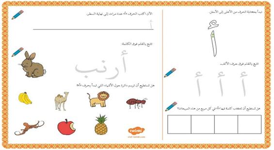 تعليم الحروف الهجائية للأطفال بطريقة سهلة ورائعة
