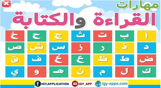 تطبيق القراءة والكتابة المستوى الأول للأطفال
