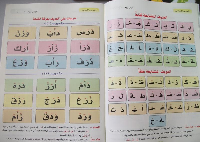 تأسيس الأطفال ف اللغة العربية بطريقة نور البيان الحصة الثانية