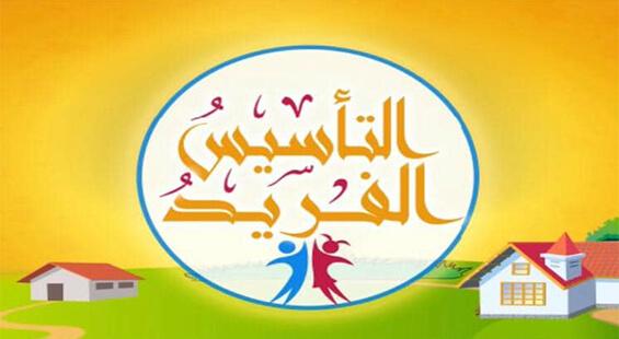 تأسيس اللغة العربية من البداية بخط اليد