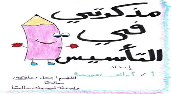 مذكرة تأسيس لغة عربية || قواعد النحو المرحلة التمهيدية
