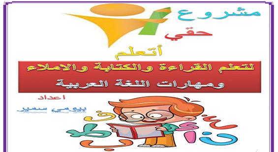 تعليم كتابة الحروف الأبجدية بأسهل وأفضل الطرق الحديثة