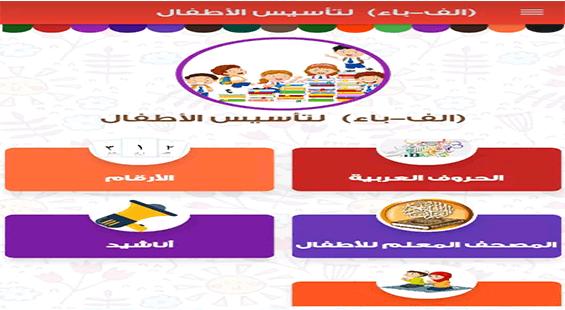 تطبيق تأسيس الأطفال الحروف العربية والأرقام بدون نت