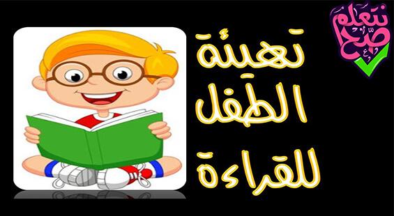 تطبيق تمارين واختبارات لتعليم القراءة والكتابة للأطفال