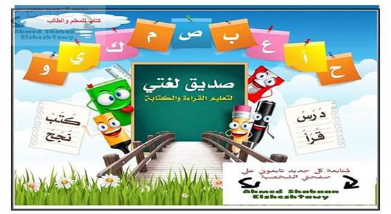 دليل لتعليم طفلك اللغة العربية بأسهل الطرق من الصفر