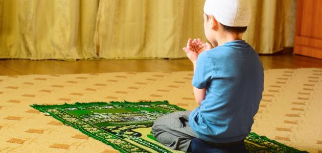 ازاي اعلم ابني الوضوء و الصلاة بطريقه سهله وبسيطة