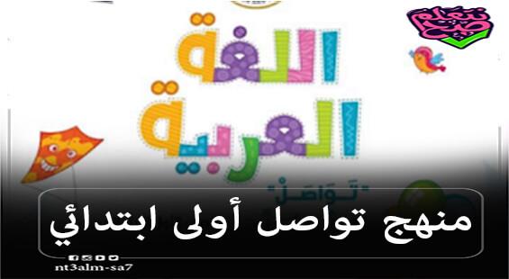 تطبيق تواصل لغة عربية للصف الأول الابتدائي || الترمين