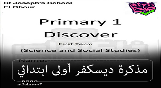 مذكرة ديسكفر لغات للصف الأول الابتدائي ترم أول