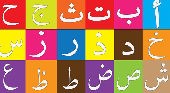 مذكرة تأسيس وشيتات حل اللغة العربية كي جي والصف الأول الابتدائي