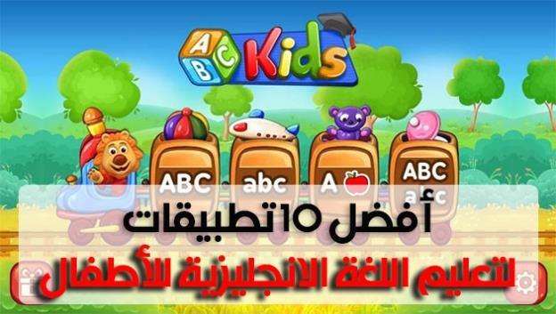 تعلم القراءة، يتحدث الإنجليزية للأطفال