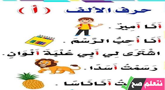 قصص الحروف الهجائية بالصور للأطفال