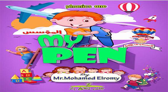 كتاب المؤسس لتعليم الفونكيس والصوتيات بالشرح والتمارين