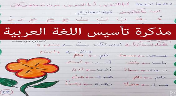 مذكرة تأسيس اللغة العربية بطريقة سهلة ورائعة