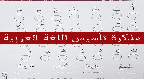 مذكرة تأسيس اللغة العربية كي جي والصف الأول الابتدائي