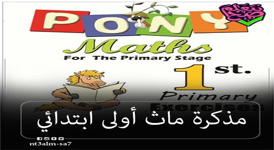 مذكرة ماث للصف الأول الابتدائي بوني ماث Pony Math ترم أول