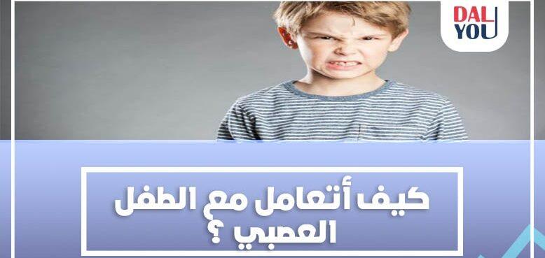 كيفيه التعامل مع الطفل العصبي