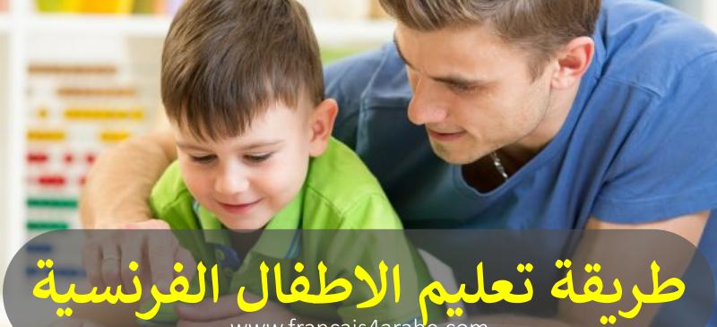 تعليم اللغة الفرنسية للأطفال