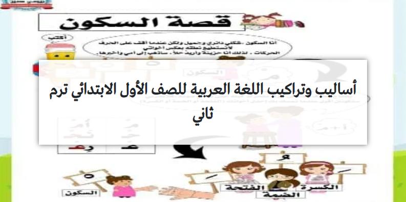 أساليب وتراكيب اللغة العربية للصف الأول الابتدائي ترم ثاني