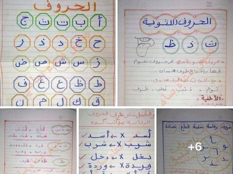 كورس تأسيس اللغه العربيه للأطفال