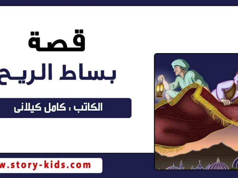 قصص اطفال قصيرة | قصة بساط الريح | تحميل مجانى