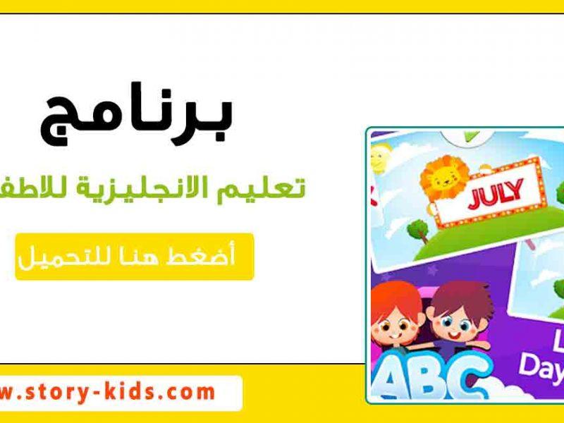 برنامج تعليم الانجليزية للاطفال على الموبايل  تحميل مجانى