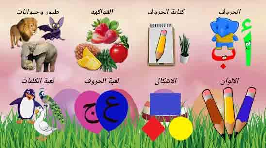 """تأسيس الاطفال"""" تعلم كتابة الحروف العربية"""""""