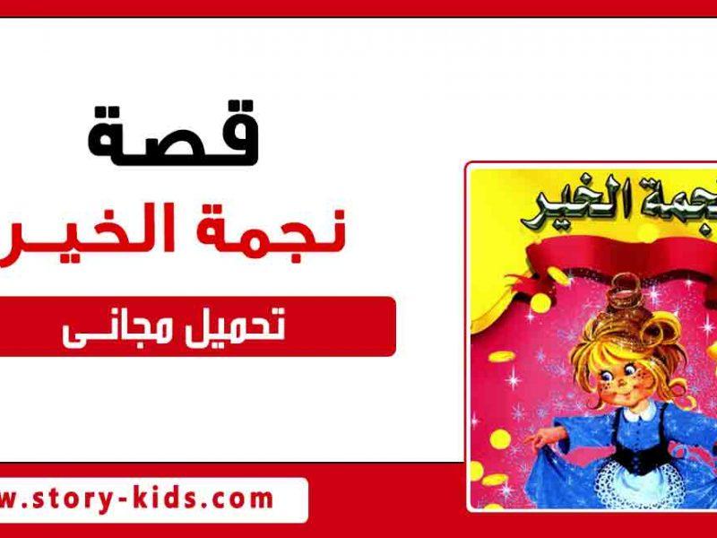حدوتة نجمة الخير | حواديت اطفال