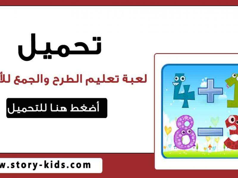 لعبة تعليم الجمع والطرح للاطفال |  العاب تعليمية للاطفال
