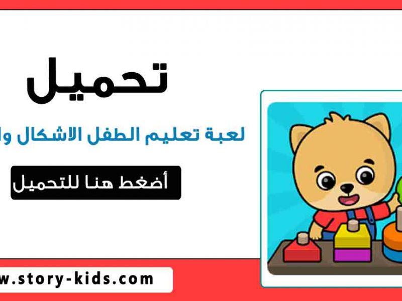 تحميل لعبة تعليم الطفل الاشكال والالوان | العاب تعليمية للاطفال
