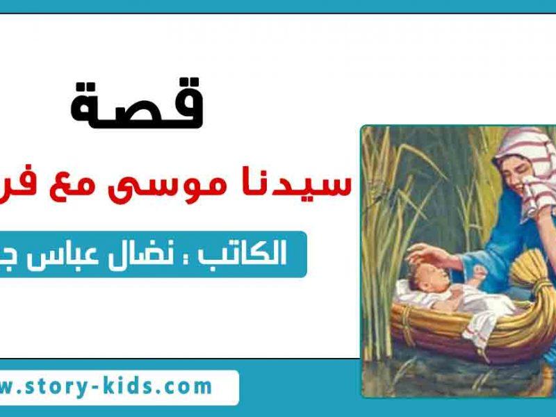 قصة سيدنا موسى مع فرعون مكتوبة PDF