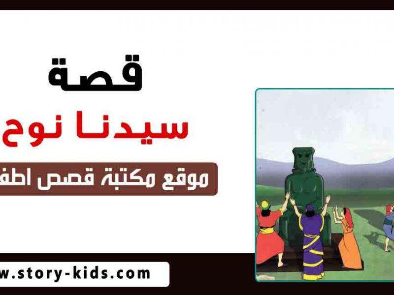 تحميل وقراءه قصة سيدنا نوح للأطفال | قصص دينية