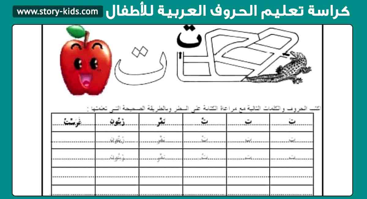 كراسة تعليم الحروف العربية للاطفال