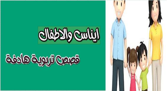 تطبيق قصص د.إيناس فوزي لتربية الاطفال