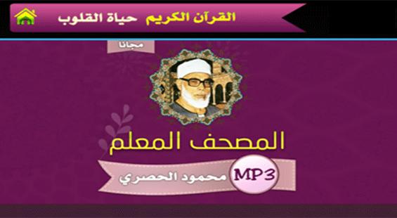 تطبيق المصحف المعلم    لتحفيظ القرآن الكريم