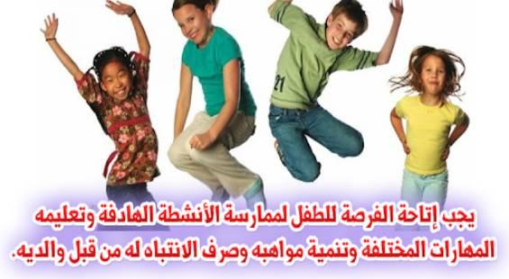 تطبيق لعلاج فرط الحركة وكيفية زيادة التركيز عند الأطفال