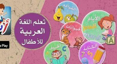 تطبيق تعلم اللغة العربية للأطفال  2020