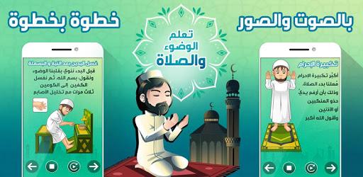 تطبيق مميز لتعليم الصلاة والوضوء للأطفال والكبار