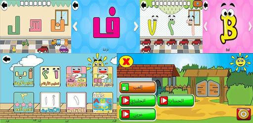 تطبيق تعليم اللغة العربية الانجليزية للاطفال حروف ارقام.
