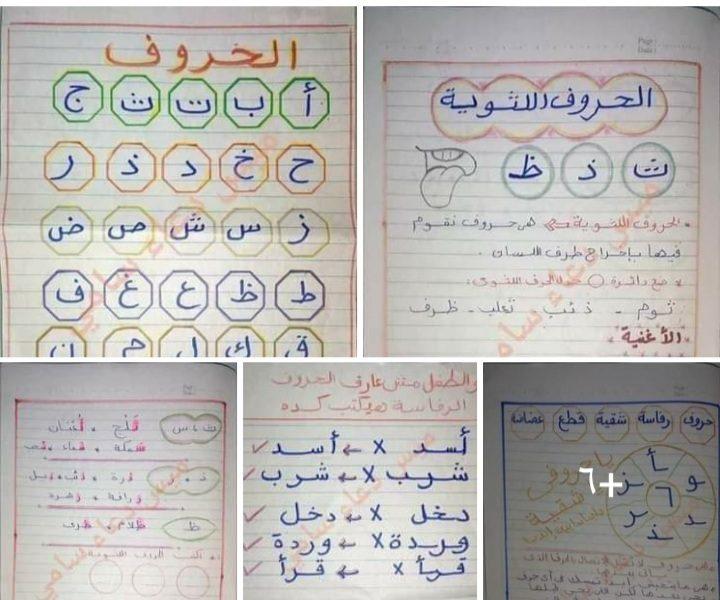 مذكرات تأسيس لغة عربية رائعة 2020