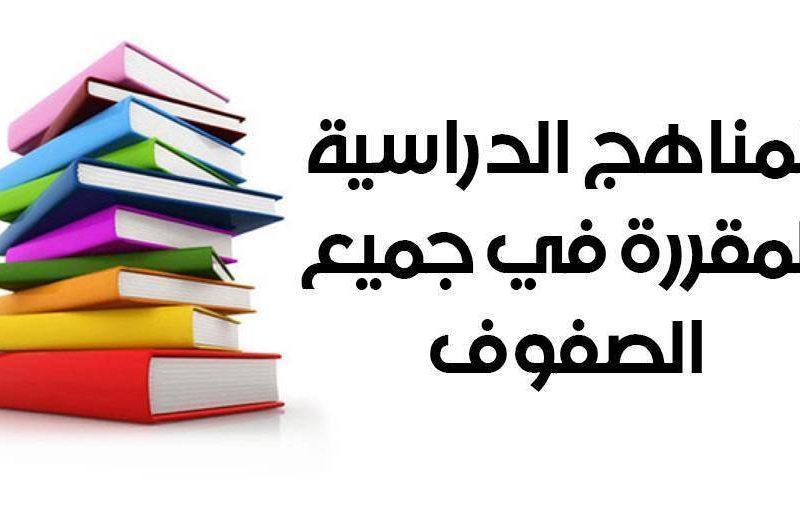 المناهج والكتب الدراسية 2020-2021
