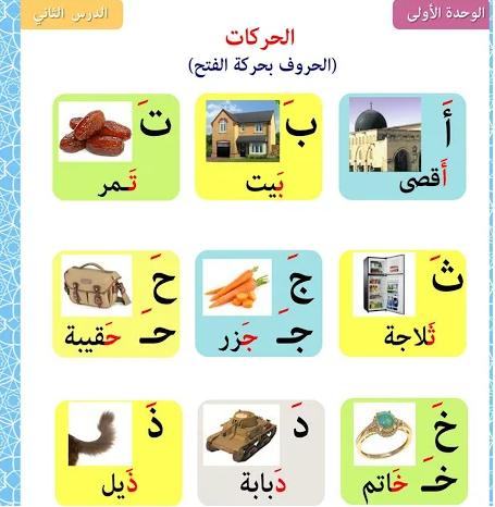 كتاب نور البيان معلم القراءة