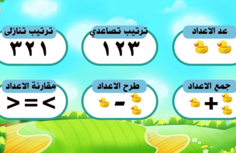 تعلم الجمع والطرح والحساب والارقام العربيه للاطفال