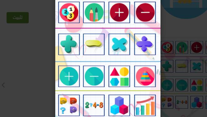 لعبة  لتنمبة ذكاء الرياضيات (الدماغ) للأطفال