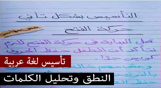 تأسيس لغة عربية طريقة النطق وتحليل الكلمات