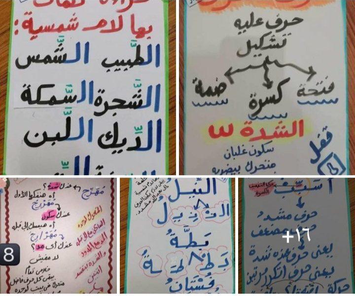 شيتات تأسيس أساليب لغة عربية روعة