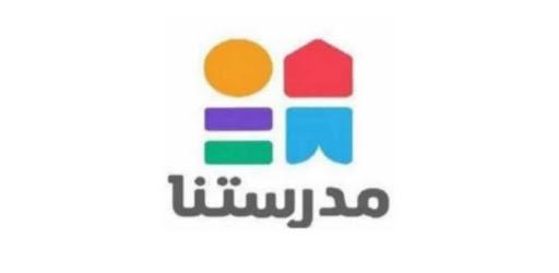 تطبيق مدرستنا لتأسيس الأطفال في اللغة العربية