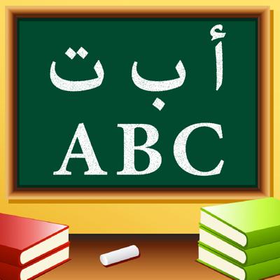 تعليم الأطفال الحروف العربية و الانجليزية للأطفال