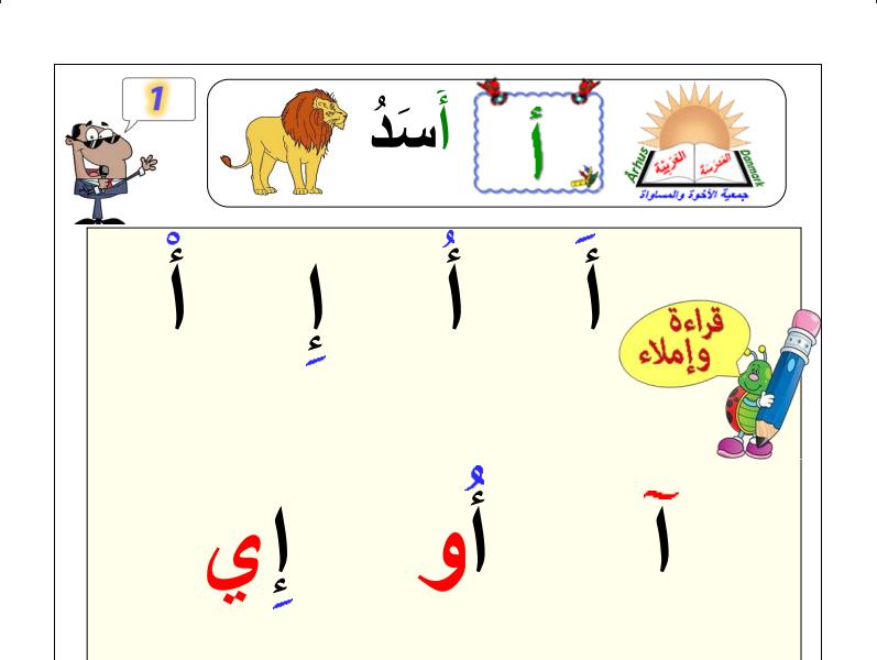 تعليم الأطفال القراءة والكتابة بطريقه سهله وممتعه جداا