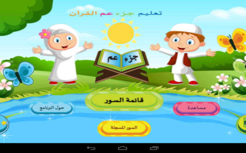 تعلیم القرآن الکریم للأطفال بطريقه سهله وبسيطة